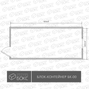 Блок-контейнер-БК-00-схема