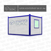 Блок-контейнер-БК-01-4м-окно