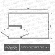 Блок-контейнер-БК-01-4m-схема
