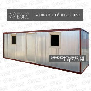 Блок-контейнер-БК-02-7