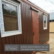 Блок-контейнер-БК-04-коричневый
