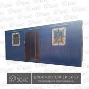 Блок-контейнер-БК-04—синий