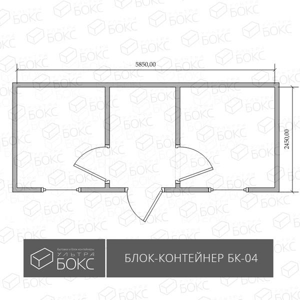 Блок-контейнер-БК-04-scheme