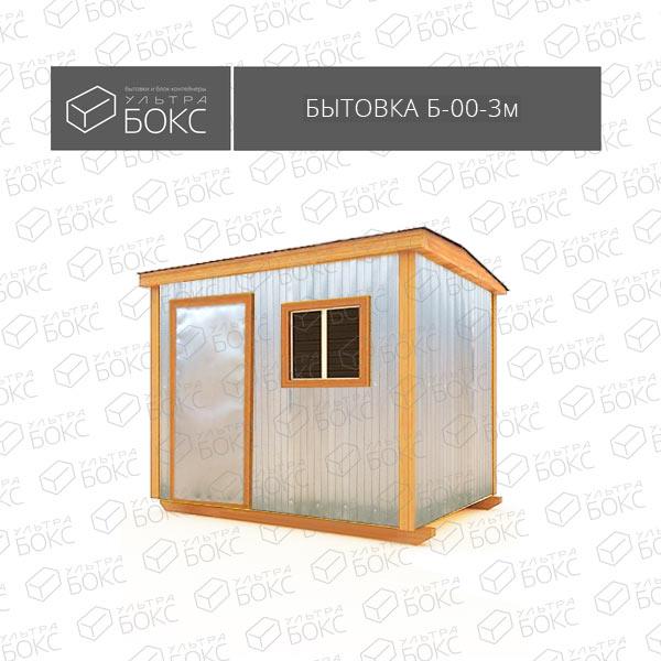 Бытовка-БЖ-00-3м