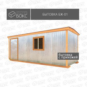 Бытовка-БЖ-01