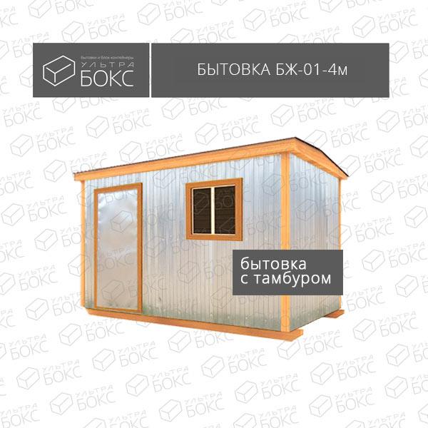 Бытовка-БЖ-01-4м