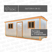 Бытовка-БЖ-02