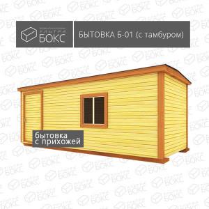 Бытовка-Б-01