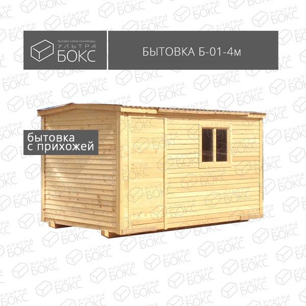 Бытовка-Б-01-4м-вариант