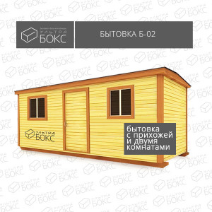 Бытовка-Б-02