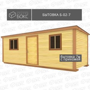 Бытовка-Б-02-7
