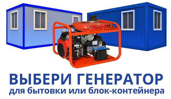 Выбери-генератор-БК
