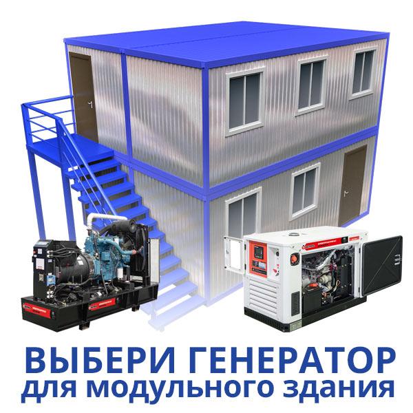 Выбери-генератор-МЗ